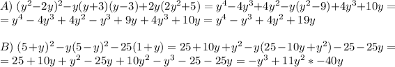 A)\;(y^2-2y)^2-y(y+3)(y-3)+2y(2y^2+5)=y^4-4y^3+4y^2-y(y^2-9)+4y^3+10y=\\=y^4-4y^3+4y^2-y^3+9y+4y^3+10y=y^4-y^3+4y^2+19y\\\\B)\;(5+y)^2-y(5-y)^2-25(1+y)=25+10y+y^2-y(25-10y+y^2)-25-25y=\\=25+10y+y^2-25y+10y^2-y^3-25-25y=-y^3+11y^2*-40y