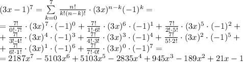 (3x-1)^7=\sum\limits_{k=0}^7\frac{n!}{k!(n-k)!}\cdot(3x)^{n-k}(-1)^k=\\=\frac{7!}{0!\cdot7!}\cdot(3x)^7\cdot(-1)^0+\frac{7!}{1!\cdot6!}\cdot(3x)^6\cdot(-1)^1+\frac{7!}{2!\cdot5!}\cdot(3x)^5\cdot(-1)^2+\\+\frac{7!}{3!\cdot4!}\cdot(3x)^4\cdot(-1)^3+\frac{7!}{4!\cdot3!}\cdot(3x)^3\cdot(-1)^4+\frac{7!}{5!\cdot2!}\cdot(3x)^2\cdot(-1)^5+\\+\frac{7!}{6!\cdot1!}\cdot(3x)^1\cdot(-1)^6+\frac{7!}{7!\cdot0!}\cdot(3x)^0\cdot(-1)^7=\\=2187x^7-5103x^6+5103x^5-2835x^4+945x^3-189x^2+21x-1