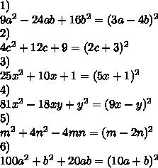 1)\\9a^2-24ab+16b^2=(3a-4b)^2\\2)\\4c^2+12c+9=(2c+3)^2\\3)\\25x^2+10x+1=(5x+1)^2\\4)\\81x^2-18xy+y^2=(9x-y)^2\\5)\\m^2+4n^2-4mn=(m-2n)^2\\6)\\100a^2+b^2+20ab=(10a+b)^2