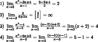 1)\; \lim\limits _{x \to 3}\frac{x^2-3x+4}{x-1}=\frac{9-9+4}{2}=2\\\\2)\; \lim\limits_{x \to -3}\frac{3}{6+2x}=\Big[\frac{3}{0}\Big]=\infty \\\\3)\; \lim\limits_{x \to 2}\frac{x^2-4}{x-2}=\lim\limits_{x \to 2}\frac{(x-2)(x+2)}{x-2}=\lim\limits_{x \to 2}(x+2)=4\\\\4)\; \lim\limits_{x \to 5}\frac{x^2-6x+5}{x-5}=\lim\limits_{x \to 5}\frac{(x-5)(x-1)}{x-5}=5-1=4