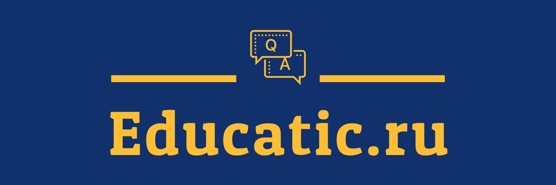Сервис вопросов и ответов для школьников | educatic.ru